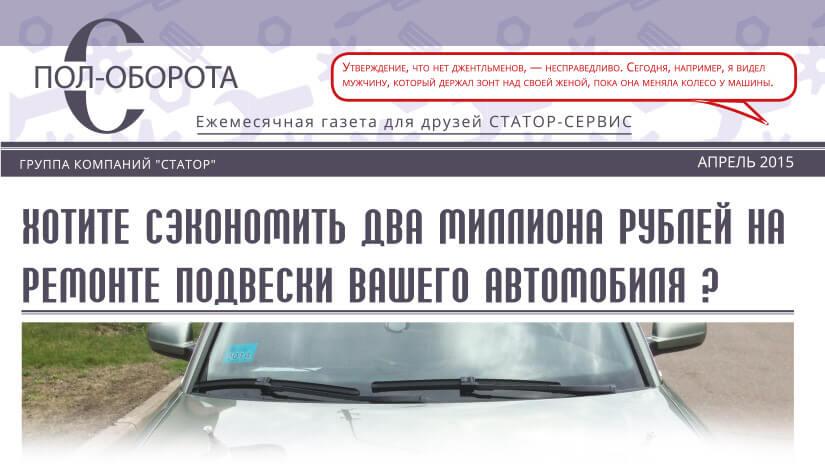 Газета «С пол-оборота» (апрель 2015)