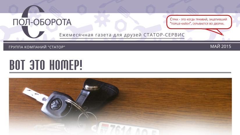 Газета - СТАТОР-СЕРВИС